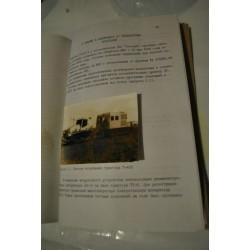 Лабораторно полевые испытания трактора Т-406. 2000.