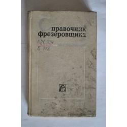 Справочник фрезеровщика.