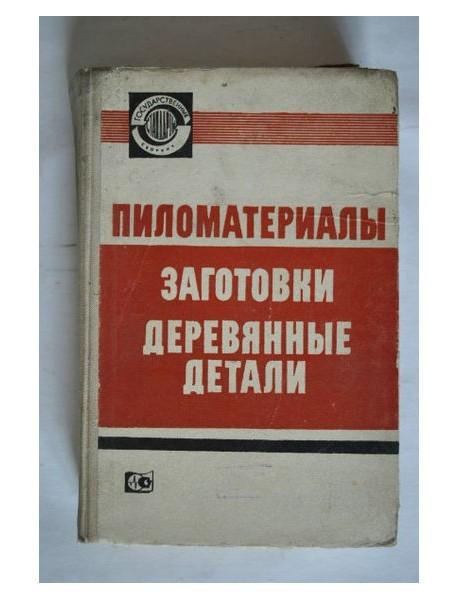 Пиломатериалы. Заготовки. Деревянные детали. 1979.
