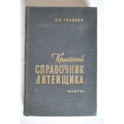 Краткий справочник литейщика. 1960.