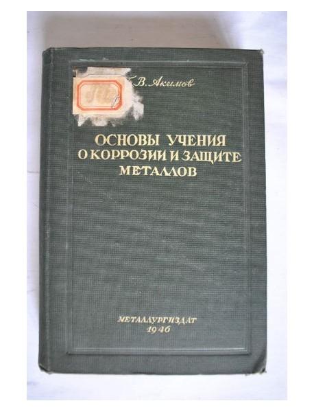 Основы учения о коррозии и защите металла. 1946.