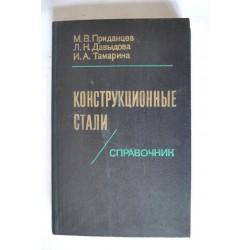 Конструкционные стали. Справочник. 1980.