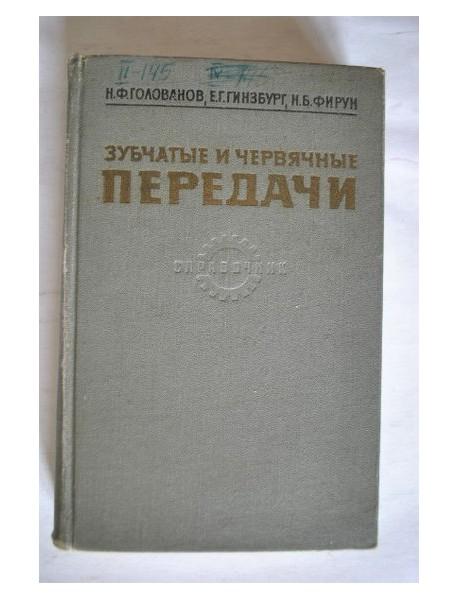 Зубчатые и червячные передачи. Справочник. 1967.