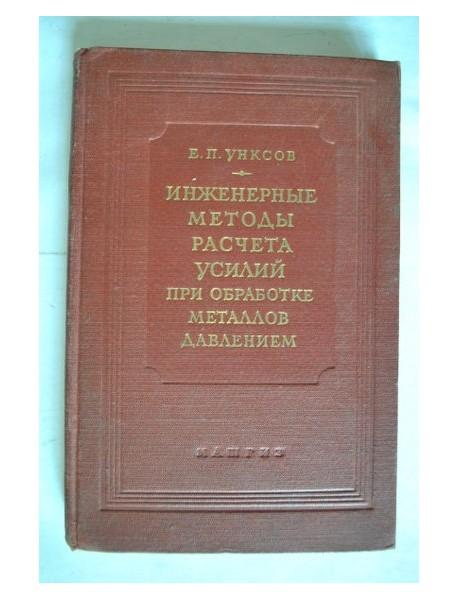 Инженерные методы расчета усилий при обработке металлов давлением. 1955.