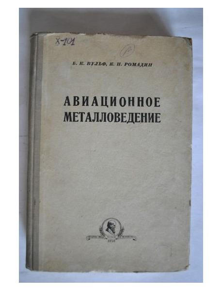Авиационное металловедение. 1956.