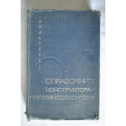 Справочник конструктора машиностроителя. Издание 3-е. 1968.