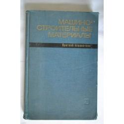 Машиностроительные материалы. Краткий справочник. 1969.