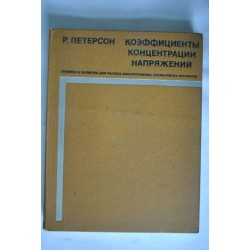 Коэффициенты концентрации напряжений. Графики и формулы для расчета конструктивных элементов на прочность. 1977.