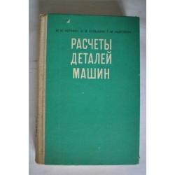 Расчеты деталей машин. Справочное пособие. 1978.