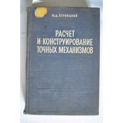Расчет и конструирование точных механизмов. 1965.