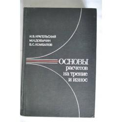 Основы расчетов на трение и износ. 1977.