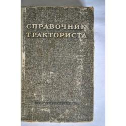 Справочник тракториста. 1956.