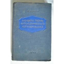 Элементы теории автоматического регулирования. 1954.