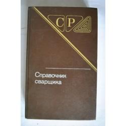 Справочник сварщика. 1984.