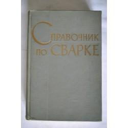 Справочник по сварке. Том 1. 1960.