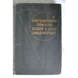 Конструирование элементов деталей и узлов авиадвигателей. 1968.