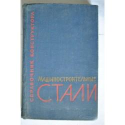 Машиностроительные стали. Справочник для конструкторов. 1962.