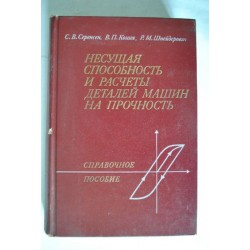 Несущая способность и расчеты деталей машин на прочность. Справочное пособие. 1975.