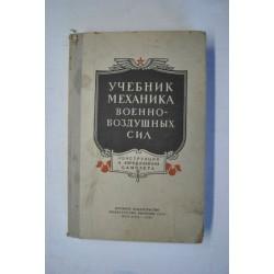 Учебник механика военно-воздушных сил. Конструкция и аэродинамика самолета. 1967.