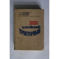 Ордена Ленина Алтайский тракторный. 1978