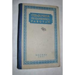 Справочник по каменным работам. 1961.
