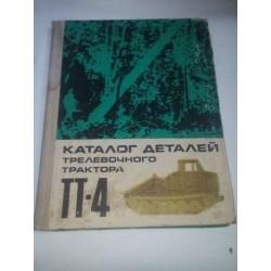 ТТ-4 Каталог деталей трелевочного трактора.