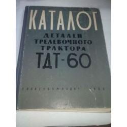 ТДТ-60 Каталог деталей трелевочного трактора.