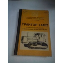 Трактор Т-4АП2 Техническое описание и инструкция по эксплуатации.