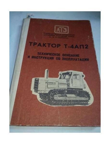 Трактор Т-4АП2. Техническое описание и инструкция по эксплуатации. Третье издание.