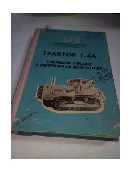 Трактор Т-4А. Техническое описание и инструкция по эксплуатации. Второе издание.