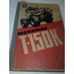 Трактор Т-150 Техническое описание и инструкция по эксплуатации. Издание пятое, дополнение.