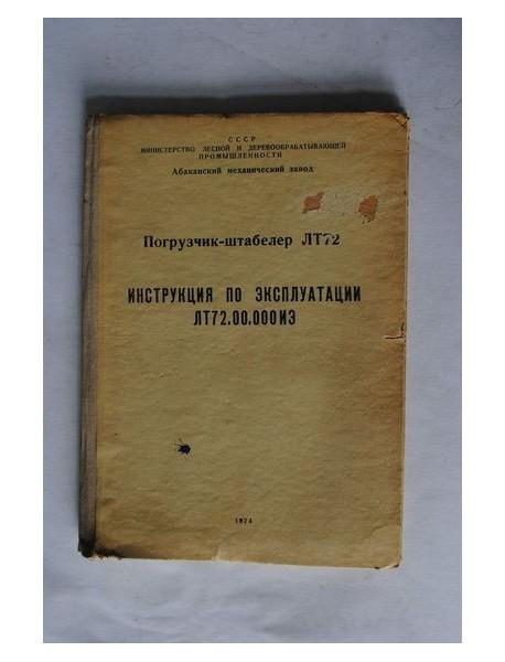 Погрузчик-штабелер ЛТ-72. Инструкция по эксплуатации. ЛТ72.00.000ИЭ. 1974