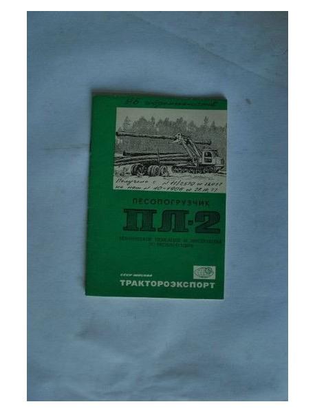 ПЛ-2 лесопогрузчик. Техническое описание и инструкция по эксплуатации. Трактороэкспорт.