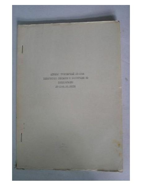 ЛТ-154А агрегат трелевочный. Техническое описание и инструкция по эксплуатации. ЛТ-154А.00.000 ТО. 1982 (Сканированная копия)