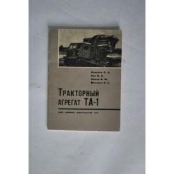 Тракторная агрегат ТА-1. 1970 (Сканированная копия)