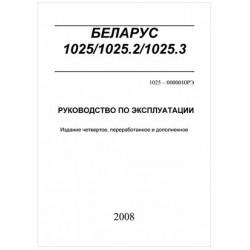 БЕЛАРУС 1025/1025.2/1025.3 1025 - 0000010П. РУКОВОДСТВО ПО ЭКСПЛУАТАЦИИ. Издание четвертое, переработанное и дополненное.