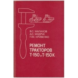 Ремонт тракторов Т-150 и Т-150К.