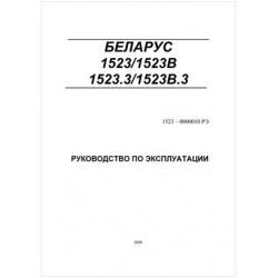 Трактор БЕЛАРУС-1523, 1523В, 1523.3, 1523B.3. Руководство по эксплуатации.