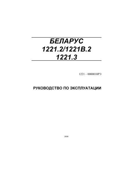 Беларус 1221 2, 1221b 2, 1221 3. Руководство по эксплуатации.