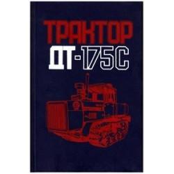 Трактор ДТ-175С. Руководство по эксплуатации. 1989.