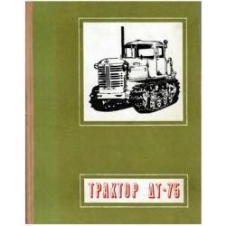 Трактор ДТ-75. Руководство по эксплуатации. 1970.
