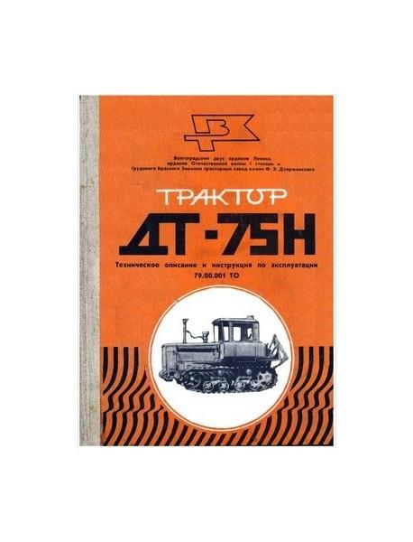 Трактор ДТ-75Н. Техническое описание и инструкция по эксплуатации. 1985.