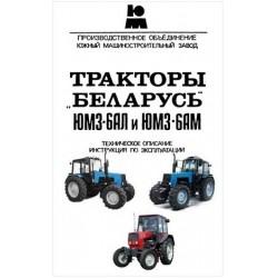 Тракторы «Беларусь» ЮМЗ-6АЛ и ЮМЗ-6АМ. Руководство по эксплуатации.
