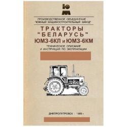 Тракторы «Беларусь» ЮМЗ-6КЛ и ЮМЗ-6КМ. Руководство по эксплуатации.