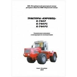 Трактор Кировец К-744. Техническое описание и инструкция по эксплуатации.