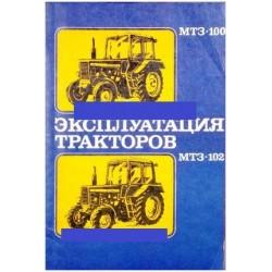 Эксплуатация тракторов МТЗ-100 и МТЗ-102.