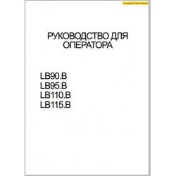 Трактор LB90.B, LB95.B, LB110.B, LB115.B. Руководство оператора.