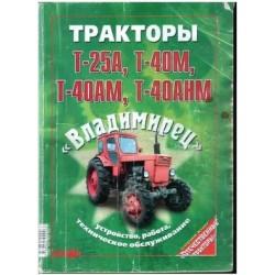 Тракторы Т-25А, Т 40АМ, Т-40АНМ. Устройство, работа, техническое обслуживание.