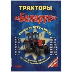 """Тракторы """"БЕЛАРУС"""", МТЗ, ЮМЗ. Устройство, работа, техническое обслуживание."""