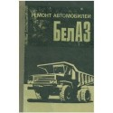 Ремонт автомобилей БЕЛАЗ. 1971.